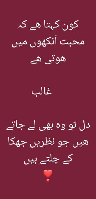 Обои на телефон break, galib, love, shairi, urdu shairi, любовь, цитата, слова, поэзия, урду