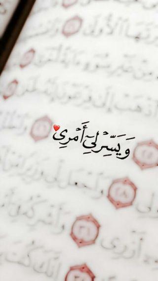 Обои на телефон святой, каран, the verses of the holy, quran verses