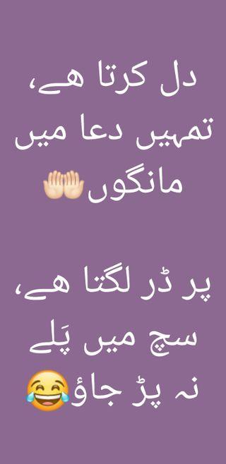 Обои на телефон шутка, урду, поэзия, любовь, забавные, mazak e ishq, love, funny poetry