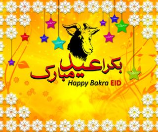 Обои на телефон мубарак, bakra eid mubarak
