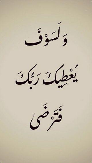 Обои на телефон аллах, ты, the koran