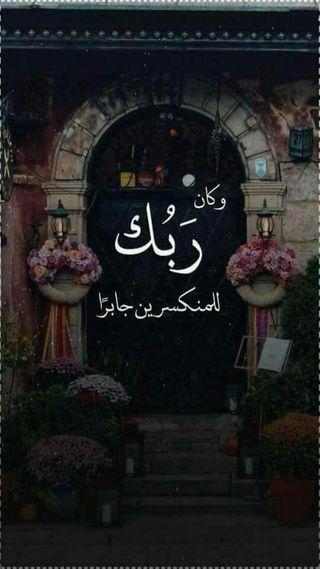 Обои на телефон good, rooms, ночь, король, аллах, сломанный, надежда, комната, мощный