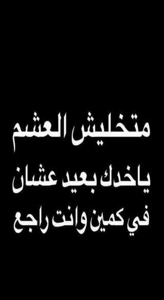 Обои на телефон позитивные, цитата, ты, оно, далеко, вдохновение, арабские, take it, back, aleshm