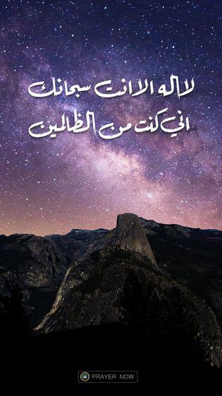 Обои на телефон мобильный, цитата, приложение, мусульманские, молитва, исламские, галактика, бог, purble, prayernow mobile app, hd, galaxy