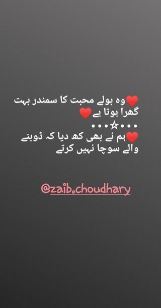 Обои на телефон поэзия, zaib, iamjahanzaibch