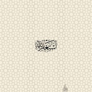 Обои на телефон мусульманские, каллиграфия, ислам, арабские, esteghfar