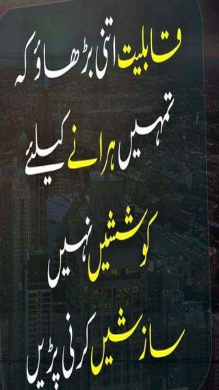 Обои на телефон урду, цитата, поэзия, поговорка, urdu saying, urdu quotes, urdu peotry