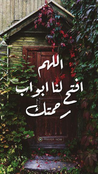 Обои на телефон hd, prayernow mobile app, исламские, мусульманские, мобильный, дом, страна, дверь, молитва, приложение