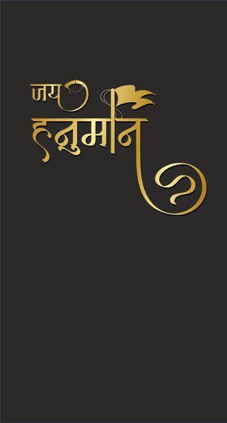 Обои на телефон хануман, черные, фон, религиозные, блокировка, jai hanuman religious, hanuman wallpaper