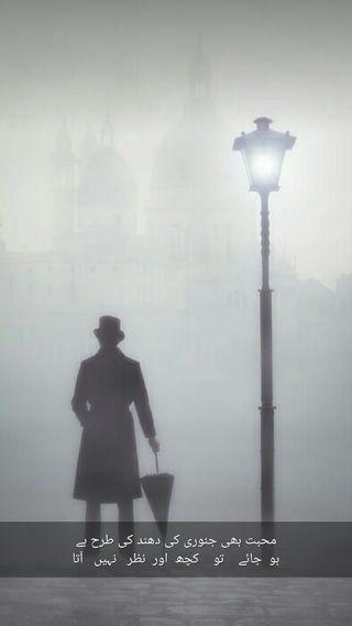Обои на телефон погода, холод, урду, туман, поэзия, крутые, дождь, декабрь, грустные, january