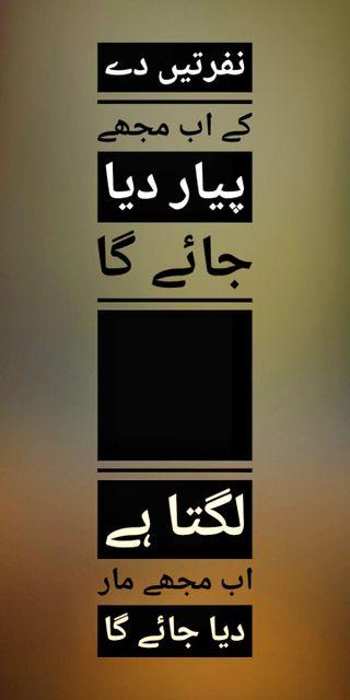 Обои на телефон поэзия, цитата, урду, пакистан, любовь, высказывания, shayri, love