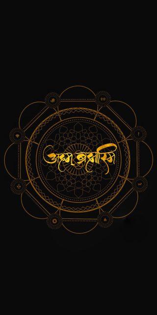 Обои на телефон мандала, сезон, священный, игры, золотые, season 2, sanskrit, sacred games 2, sacred games, netflix, kam25, guruji, aham brahmasmi, aham brahmasami