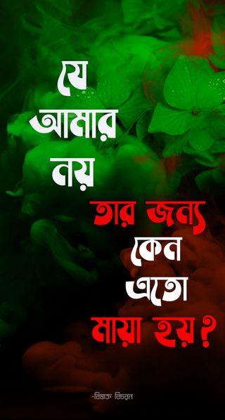Обои на телефон цитата, поговорка, бангла, perfect, bangla quotes