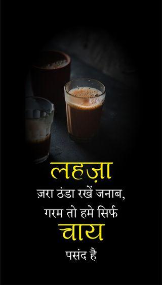 Обои на телефон чай, цитата, поговорка, официальные, возлюбленные, tea lover, smarty khan, shayri, official smarty, hindi quotes, garam chai, chai, avez khan