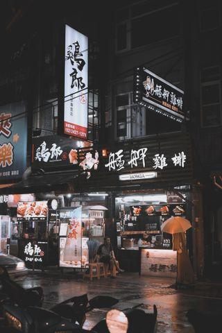 Обои на телефон китай, японские, токио, ночь, новый, дождь, город, бизнес, hd, alley