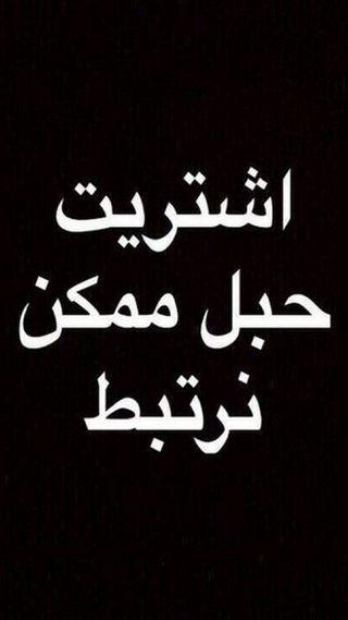 Обои на телефон изображения, я, цитата, отлично, неудача, ненависть, лирика, арабские, favorites