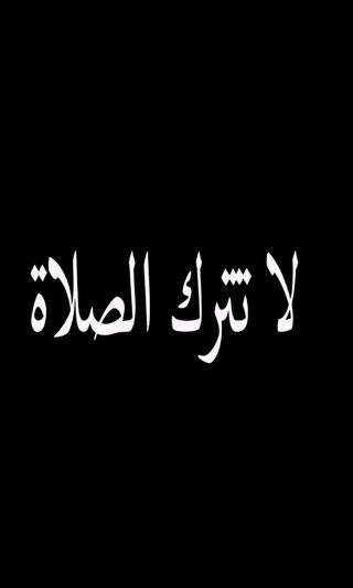 Обои на телефон покинуть, онлайн, огонь, неоновые, меч, любовь, жизнь, арт, аллах, no, love, art, alsalah