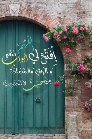 Обои на телефон год, счастливые, открыто, новый, аллах, livelihood, live, happy, doors