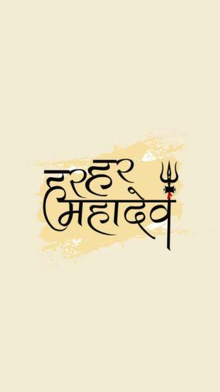 Обои на телефон ом, махакал, махадев, индия, бог, shivji, jay mahakal, god india, bam bam bhole, 2019