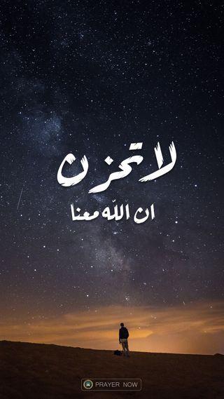 Обои на телефон приложение, мобильный, одиночество, молитва, исламские, грустные, галактика, qoute, prayernow mobile app, hd, galaxy