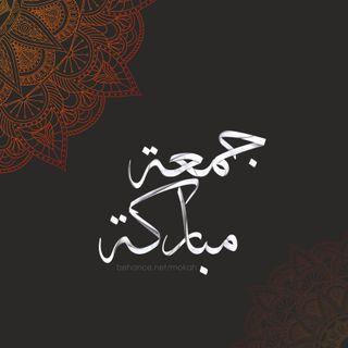 Обои на телефон фотографии, цитата, пятница, исламские, арабские, mobarak, jomma, jom3a mobaraka, bless