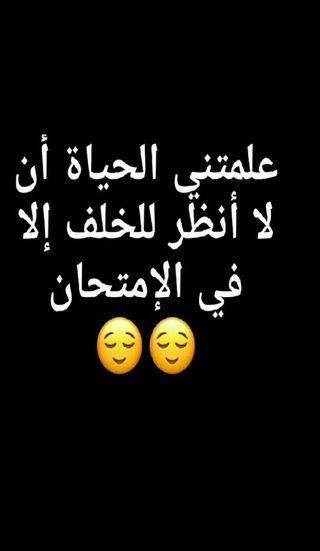 Обои на телефон настроение, цитата, сломанный, сердце, забавные, жизнь, высказывания, арабские, up, exam, back