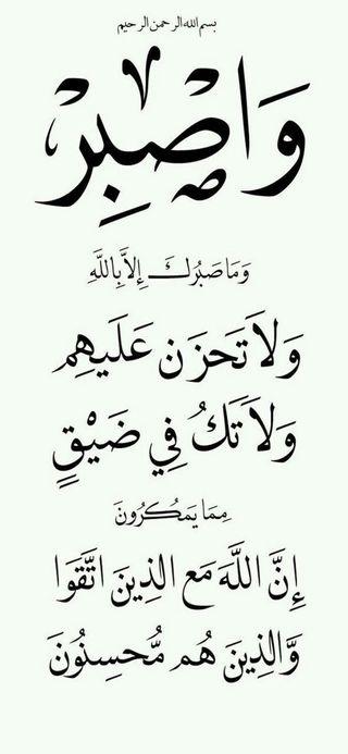 Обои на телефон love, любовь, цитата, аллах, арабские