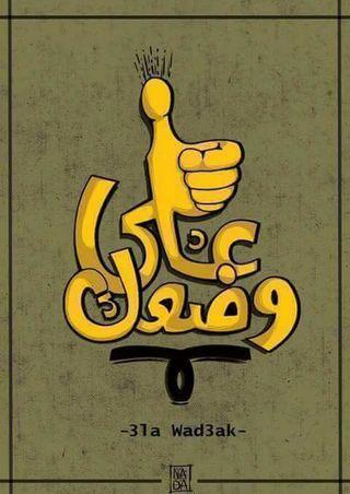 Обои на телефон черные, рука, палец, желтые, good, 3la wad3ak