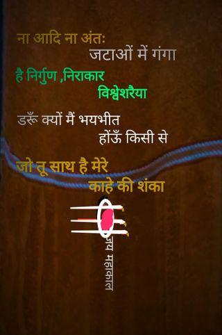 Обои на телефон шив, махакал, махадев, shambhu, omkar