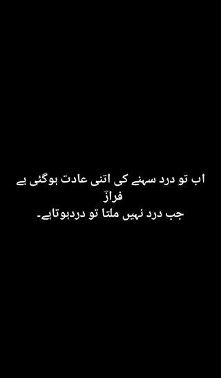 Обои на телефон урду, поэзия, грустные, urdu shyeri