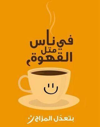 Обои на телефон настроение, утро, навсегда, люди, любовь, кофе, день, some people, love, good
