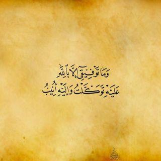 Обои на телефон каран, мусульманские, каллиграфия, ислам, арабские, wa ma tawfiqee