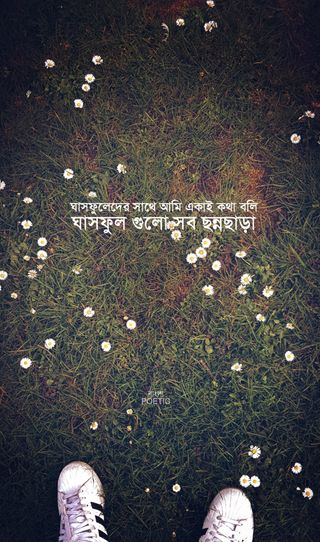 Обои на телефон тьма, цитата, песни, одиночество, лирика, индия, депрессивные, грустные, бангладеш, бангла, break, bangla lyrics