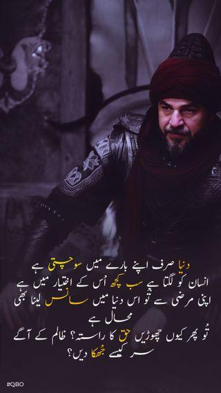 Обои на телефон урду, цитата, urdu quote, qbo, ertugrul wallpaper, ertugrul quote in urdu, ertugrul quote, ertugrul ghazi quote, ertugrul ghazi, ertugrul
