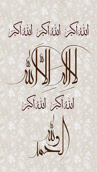 Обои на телефон слово, аллах, greatest, akbur