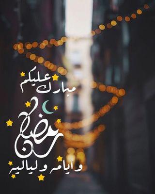 Обои на телефон рамадан, счастливые, египет, дни, арабские, nighit, happy, good