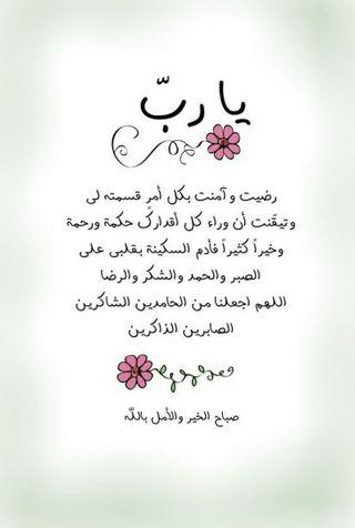 Обои на телефон болит, ты, сердце, навсегда, любовь, благодарность, аллах, ya rab, want, patience, love