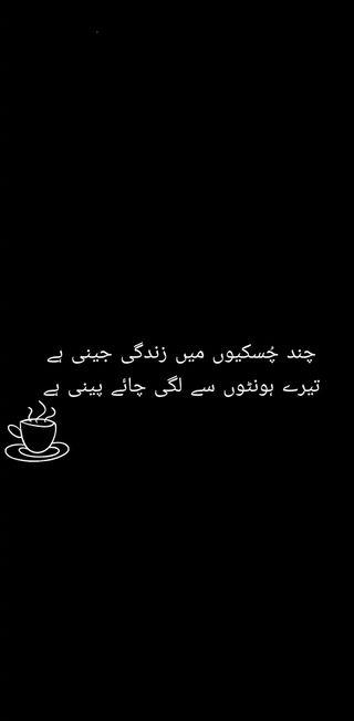 Обои на телефон love, любовь, черные, цитата, поэзия, чай, урду