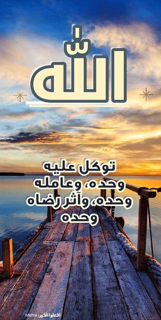 Обои на телефон каран, мусульманские, макка, исламские, ислам, высказывания, арабские, аллах, essam