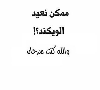 Обои на телефон конец, черные, фан, день, арабские, week end, try