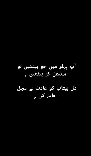 Обои на телефон урду, поэзия, любовь, urdu shyeri, love