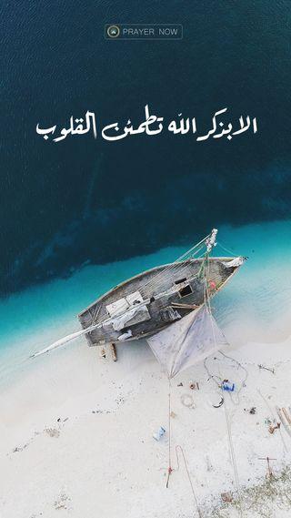 Обои на телефон море, природа, мусульманские, молитва, исламские