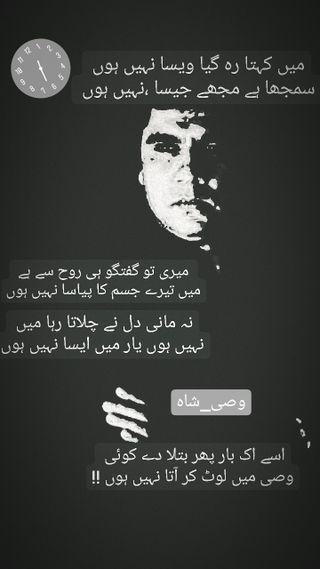 Обои на телефон урду, поэзия, цитата, любовь, wasi shah, love
