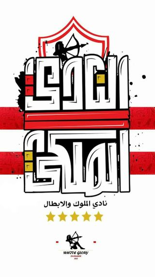 Обои на телефон египет, футбол, клуб, замалек, the royal club