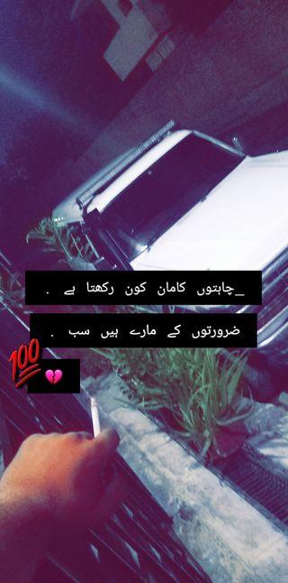 Обои на телефон урду, сцены, сломанный, сердце, поэзия, исламские, грустные, well said, stills, shayari, hd