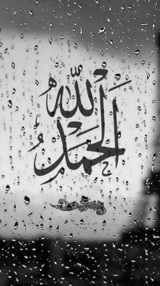 Обои на телефон alhamd, majesty, thikr, alhamdllah arabic, бог, ислам, аллах, исламские, мусульманские, арабские