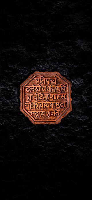 Обои на телефон графика, логотипы, дизайн, векторные, shivjayanti, rajmudra wallpaper, rajmudra, maharashtra
