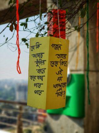 Обои на телефон фестиваль, цитата, празднование, песня, весна, бангладеш