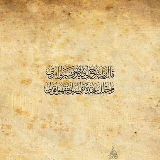 Обои на телефон каран, мусульманские, ли, каллиграфия, ислам, арабские, rabbe eshrah lee