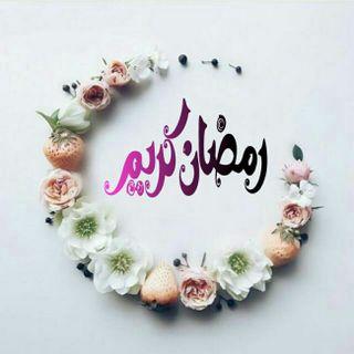 Обои на телефон рамадан, сердце, сезон, лайк, ramadan kareem